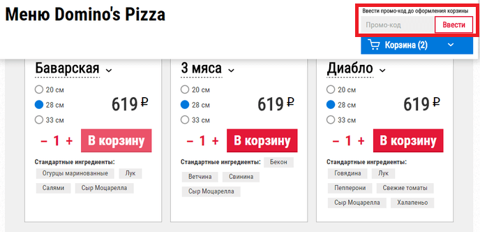 Промокодом в Domino's pizza